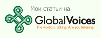 Мои статьи на Global Voices Online