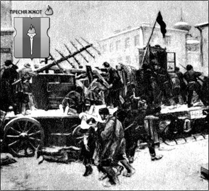 Пресня жжот в 1905-м