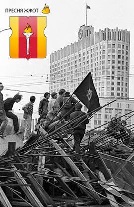 Пресня жжот в 1991-м