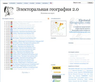Электоральная география - новый сайт