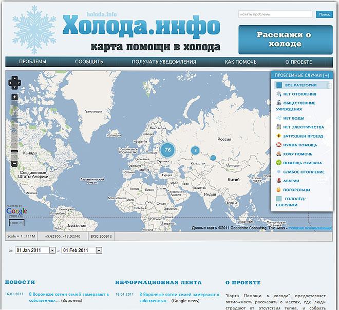 Холода.инфо - карта помощи в холода