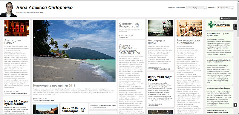 Блог дизайн