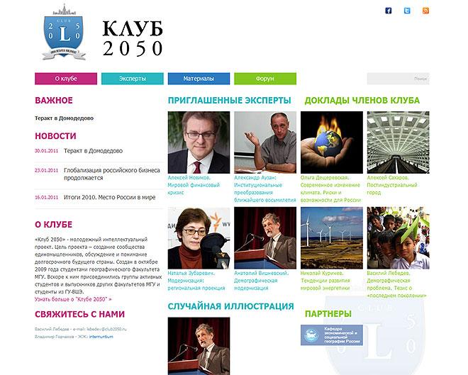 Сайт клуба 2050