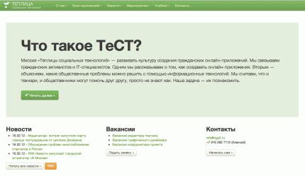 Скриншот сайта Теплица Социальных Технологий